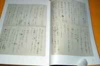 """Akira Kurosawa """"Seven Samurai """" making note book from japan rare #0055"""