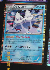 TCG POKEMON RARE JAPANESE CARD HOLO PRISM CARTE 018/052 Vanilluxe BW3 JAPAN NM