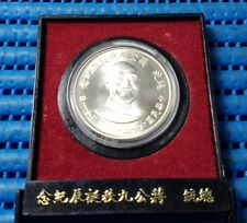 1976 China Taiwan Chiang Kai Shek 90th Birthday Commemorative Silver Medallion