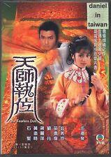 The fearless duo (天師執位 / HK 1984) TVB DRAMA 4DVD TAIWAN