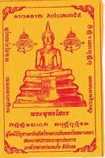 Drapeau imprimé prière bouddhiste Thai en tissus jaune Bouddha windhorse