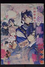 JAPAN Touken Ranbu Online Anthology Comic -Syutsujin Junbichu-