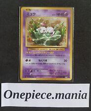 Pokémon Mew 051/087 Holo japanese/ japonaise CP6