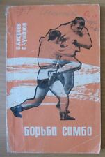 Book Technique Sambo Wrestling Fight Russian Sport 1967 Soviet Lesson Wrestler