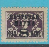RUSSIA 367 MINT HINGED OG * NO FAULTS EXTRA FINE !