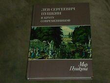 Мир Пушкина 4 - Лев Сергеевич Пушкин в кругу современников Hardcover Russian