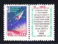 Soviet Russia 1958 MNH Mi 2101A Zf Sc 2083 Launching of Space Sputnik 3 p12,5x12