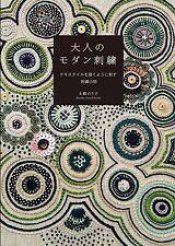 Japanese Needlework  Book- Handmade Modern Embroidery Stitches Textile Japan F/S