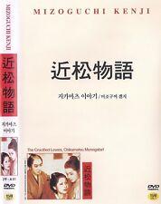 The Crucified Lovers (1954) Kenji Mizoguchi DVD NEW (Japanese) *FAST SHIPPING*