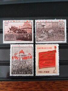China, PRC,1971, N3, Sc.1054-1057, Paris  commune 100 years, MNH