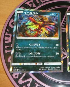 POKEMON JAPANESE CARD RARE HOLO CARTE Yveltal SM8a B 030/052 FOIL OCG JAPAN NM