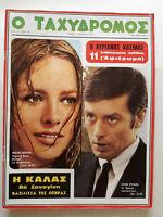 Greek Vintage 1968 Magazine Alain & Nathalie Delon TAXYDROMOS