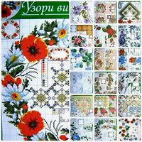 UZ-10 Cross stitch Ukrainian Embroidery Pattern Tablecloth Napkin Vyshyvanka