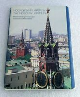 Vintage Set of 18 Soviet Russian USSR postcards THE MOSCOW KREMLIN