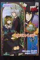 JAPAN novel: Clover no Kuni no Alice Wonderful Wonder World -Promise Red-