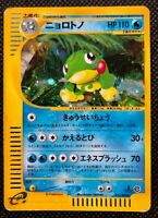 Politoed 031/088 Holo | 1st edition | e Series Black Star | Rare Pokemon Card