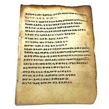RARE Medieval Ethiopian Coptic Christian Vellum Manuscript Leaf Circa 1500-1800s