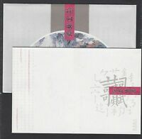 CHINA 2015-27 Special Booklet Four Forms of Chinese Poetry Songs Arts stamp 詩詞歌賦