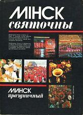 Mínsk svyatochny Minsk prazdnichnyy elegante Minsk immagine nastro Bielorussia 1989