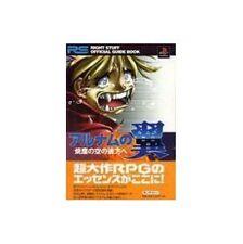 Alnam no Tsubasa: Shouchiri no Sora no Kanata e OFFICIAL GUIDE BOOK / PS