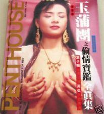 AMY IP + RIE MURAKAMI Zen & Sex PhotoBook 葉子楣 + 村上麗奈 玉蒲團寫真集