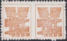 RYUKYU-JAPAN, 1958. Currency Horiz. Imperf Pair 49a, Mint, **
