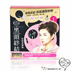 [MY SCHEMING] Blackhead Acne Removal Activated Carbon 3 Steps Mask Set TRACKING!