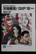 JAPAN Tenchi Muyo GXP Novel LOT 1~16 Set (Book)