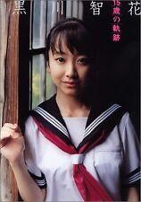 Tomoka Kurokawa '15 no Kidou' Photo Collection Book