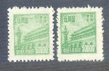 PR China 1950 RN1 Tien An Men $50000 Green (2v Diff Shades)d MNH CV US$40+