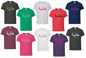 Personalised Boys Girls Arabic Name Language Unisex T-shirt NEW UNIQUE COLOURS