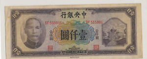 RC0227 china 1944 1000 Yuan P#268a central bank of china combine