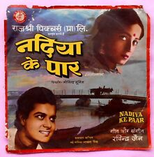 Bollywood Movie Nadiya Ke Paar 45 Rpm Record, OST Rajshri Pictures Record (E-65)