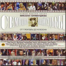 SEMNADTSAT MGNOVENIJ SUDBY RUSSIAN POP MUSIC CD NEW
