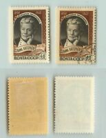 Russia USSR 1959 SC 2172 Z 2195 MNH and used . rta4888