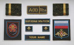 Russian VKBO VDV Spetsnaz 45th regiment patch set