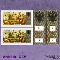 RUSSIA 2003 Mi.1132-CIV #rus4th Definitive 6.00 RUB / MICROTEXT VARIATION, 2v