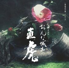 [CD] TV Drama Onna Joshu Naotora Original Soundtrack Vol.1  [Blu-spec CD2] NEW