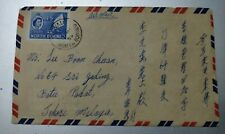 1959 15c QE2 Native Prahu Stamp Cover North Borneo Tawau to Johore Malaya #4