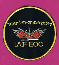 ISRAEL IDF IAF  EXPLOSIVE ORDENANCE CLEARENCE PATCH