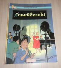 TINTIN The Castafiore Emerald : Les Bijoux De La castafiore THAILAND Comics Book