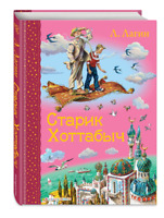 Лазарь Лагин: Старик Хоттабыч / Lazar' Lagin Starik Khottabych Russian kids book