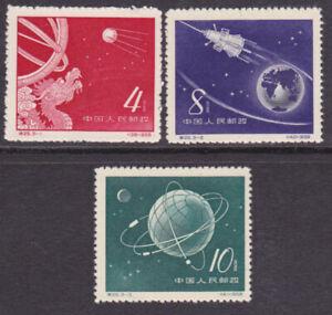 China PRC SC# 379-381 Mint NGAI 1958 Sputnik Space Satellite (AA_98m)