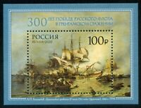 Russia-2020. 250th Anniversary of the Russian Fleet Victory in Grengam battle