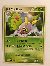 Pokemon Card / Carte Dustox Rare DPBP#319 DP1
