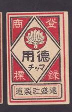 Anciennes étiquettes  Allumettes Japon BN23551 Fleur