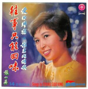 Singapore 张小英 Chang Siao Ying & Travellers Band 往事只能回味 33rpm LP Chinese (LP114)