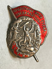 RARE SOVIET RUSSIAN 1920 ORIGINAL SILVER BADGE VSRM SOVIET UNION METALWORKERS