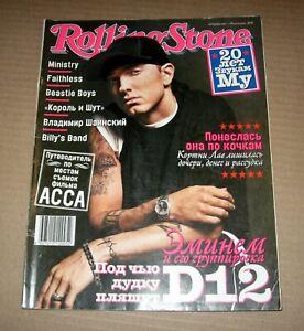 Rolling Stone magazine 2004 Russia Eminem Ozzy Osbourne Prince Courtney Love