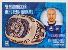 2013-14 KHL Gold Collection Ring #RNG-006 Alexander Boikov #/100